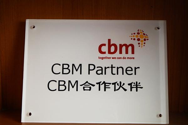 CBM合作伙伴