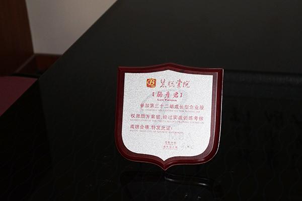 慧聪书院颁发证书