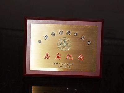 中国医院院长大会嘉宾纪念