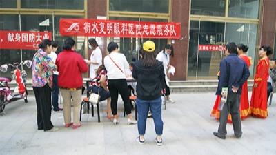 """衡水复明眼科医院以义诊庆""""双节"""",迎接""""十九大""""召开"""